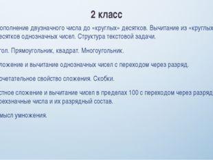 2 класс Дополнение двузначного числа до «круглых» десятков. Вычитание из «кру