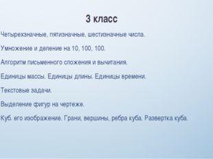 Четырехзначные, пятизначные, шестизначные числа. Умножение и деление на 10, 1
