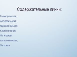 Содержательные линии: Геометрическая; Алгебраическая; Функциональная; Комбина