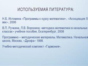 ИСПОЛЬЗУЕМАЯ ЛИТЕРАТУРА: Н.Б. Истомина «Программы к курсу математики», «Ассоц
