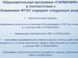 Образовательная программа «ГАРМОНИЯ» в соответствии с требованиями ФГОС содер