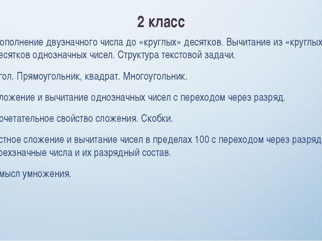 2 класс Дополнение двузначного числа до «круглых» десятков. Вычитание из «кру...