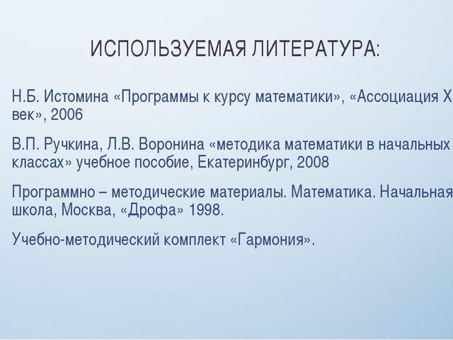 ИСПОЛЬЗУЕМАЯ ЛИТЕРАТУРА: Н.Б. Истомина «Программы к курсу математики», «Ассоц...