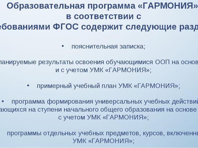 Образовательная программа «ГАРМОНИЯ» в соответствии с требованиями ФГОС содер...
