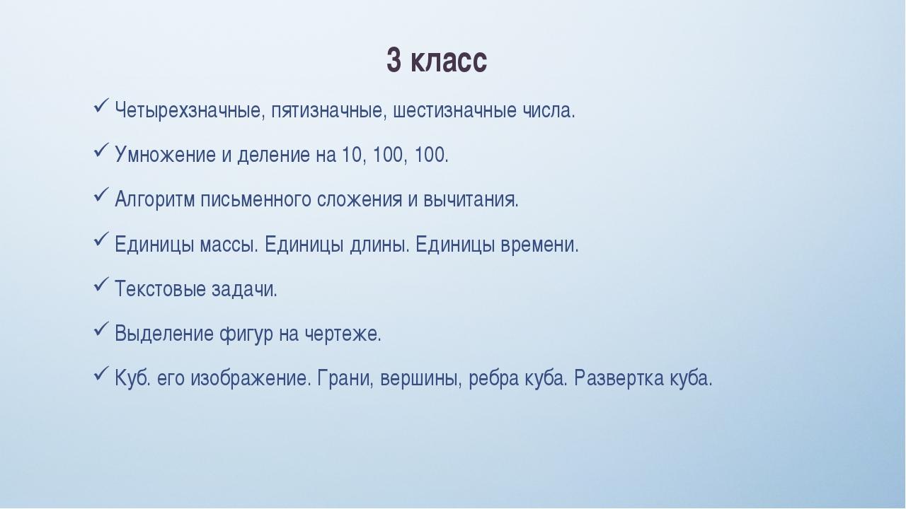 Четырехзначные, пятизначные, шестизначные числа. Умножение и деление на 10, 1...