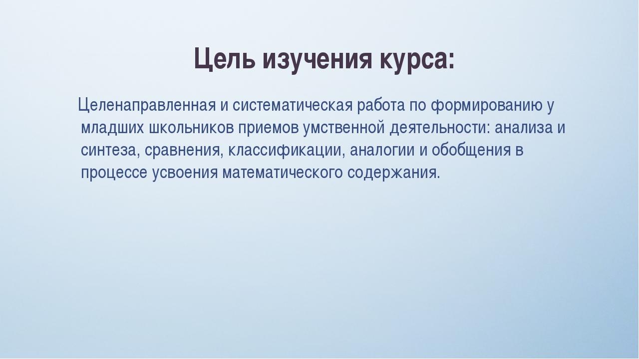 Цель изучения курса: Целенаправленная и систематическая работа по формировани...