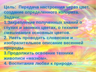Цель: Передача настроения через цвет, создание определенного колорита. Задач