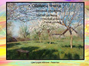 http://im5-tub-ru.yandex.net/i?id=284300219-03-72&n=21 Весна в Крыму. Фальк.