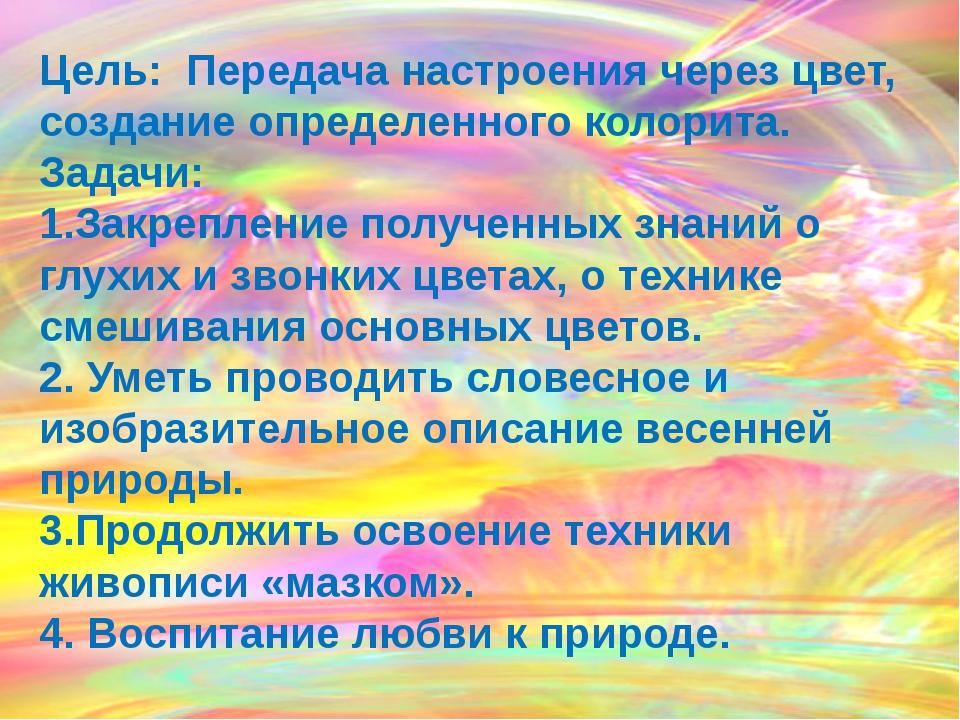 Цель: Передача настроения через цвет, создание определенного колорита. Задач...