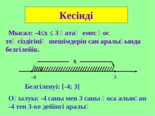 Мысал: -4≤х ≤ 3 қатаң емес қос теңсіздігінің шешімдерін сан аралығында белгі