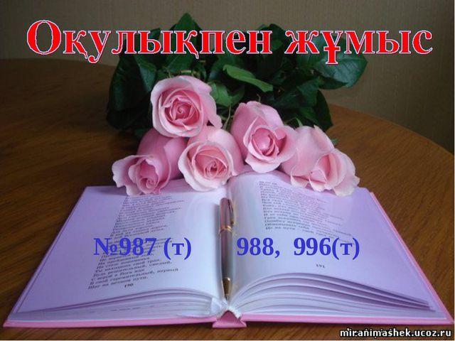 №987 (т) 988, 996(т)