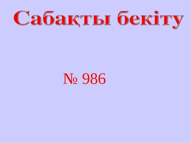 № 986
