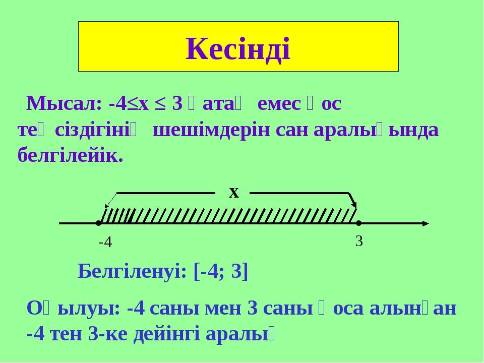 Мысал: -4≤х ≤ 3 қатаң емес қос теңсіздігінің шешімдерін сан аралығында белгі...