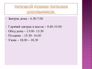 Завтрак дома – 6.30-7.00                                                 Зав
