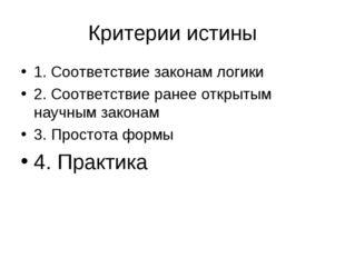 Критерии истины 1. Соответствие законам логики 2. Соответствие ранее открытым