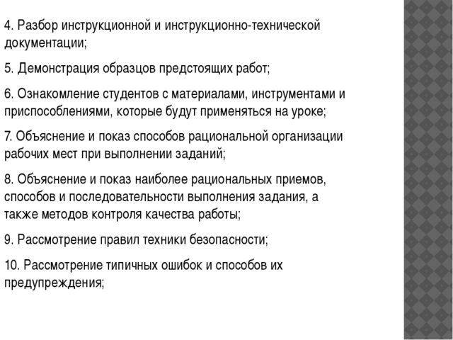 4. Разбор инструкционной и инструкционно-технической документации; 5. Демонст...
