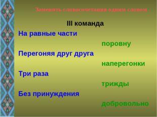 Заменить словосочетания одним словом ІІІ команда На равные части поровну Пере