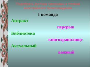 Подобрать русские синонимы к словам иностранного происхождения І команда Антр