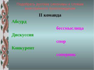 Подобрать русские синонимы к словам иностранного происхождения ІІ команда Абс