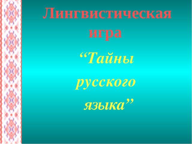 """Лингвистическая игра """"Тайны русского языка"""""""