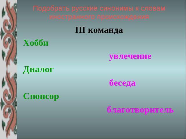Подобрать русские синонимы к словам иностранного происхождения ІІІ команда Хо...