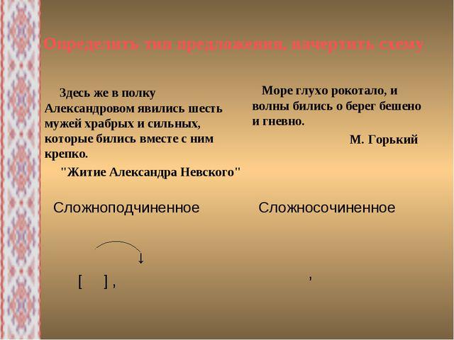 Определить тип предложения, начертить схему Здесь же в полку Александровом я...