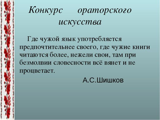 Где чужой язык употребляется предпочтительнее своего, где чужие книги читают...