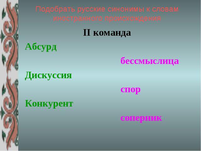 Подобрать русские синонимы к словам иностранного происхождения ІІ команда Абс...