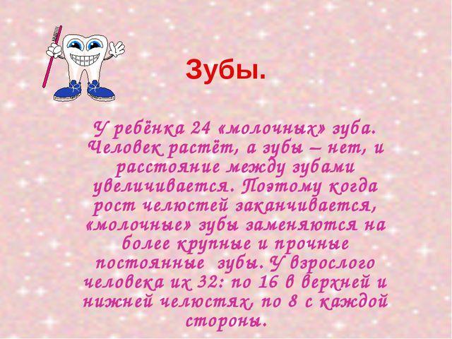 Зубы. У ребёнка 24 «молочных» зуба. Человек растёт, а зубы – нет, и расстояни...