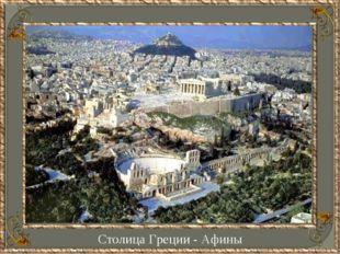 Столица Греции - Афины