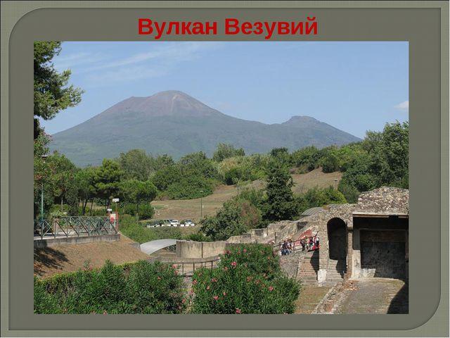 Вулкан Везувий