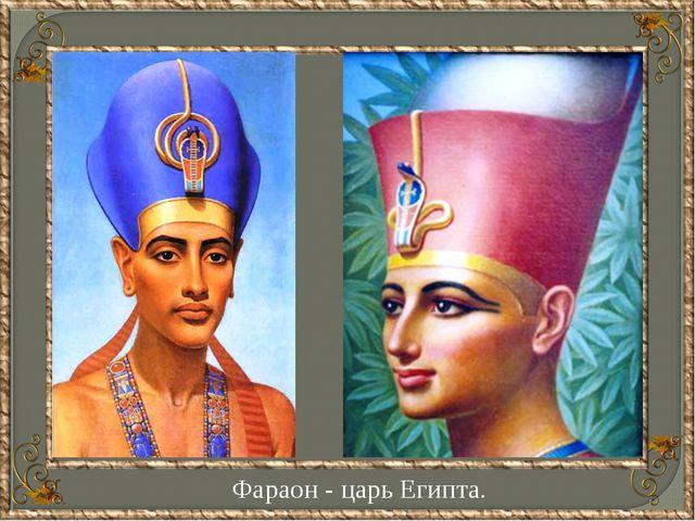 Фараон - царь Египта.