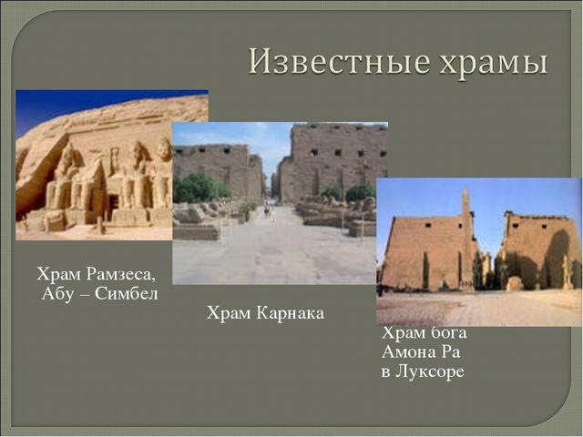 Храм Рамзеса, Абу – Симбел Храм Карнака Храм бога Амона Ра в Луксоре