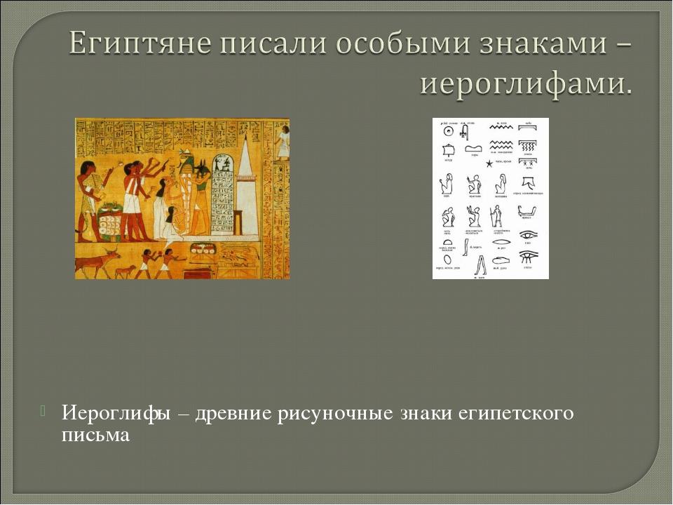 Иероглифы – древние рисуночные знаки египетского письма