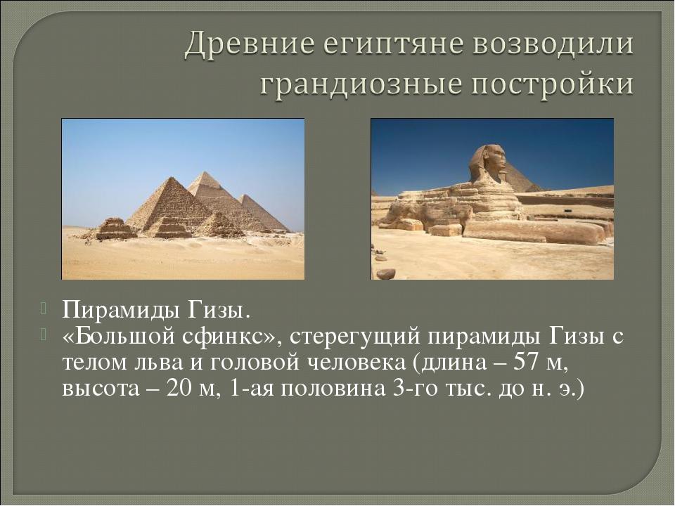 Пирамиды Гизы. «Большой сфинкс», стерегущий пирамиды Гизы с телом льва и голо...