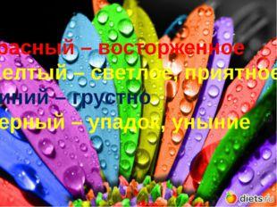 Красный – восторженное Желтый – светлое, приятное Синий – грустно Черный – у