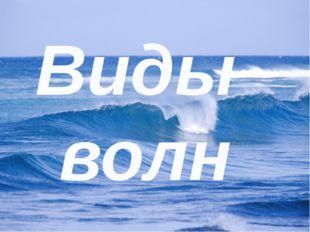 Виды волн