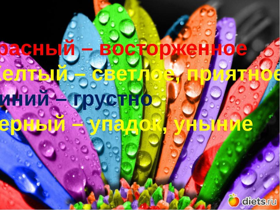 Красный – восторженное Желтый – светлое, приятное Синий – грустно Черный – у...