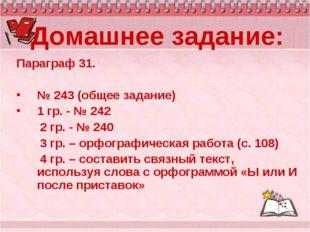 Домашнее задание: Параграф 31. № 243 (общее задание) 1 гр. - № 242 2 гр. - №