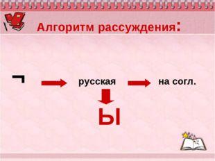 Алгоритм рассуждения: ¬ русская на согл. Ы