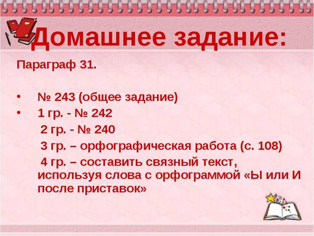 Домашнее задание: Параграф 31. № 243 (общее задание) 1 гр. - № 242 2 гр. - №...