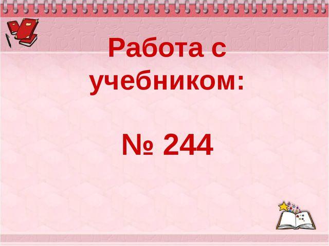 Работа с учебником: № 244