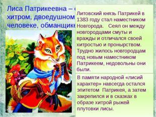 Лиса Патрикеевна – о хитром, двоедушном человеке, обманщике. Литовский князь