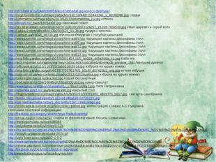 http://s53.radikal.ru/i140/0908/56/4ccd7d83a8af.jpg колесо фортуны http://img