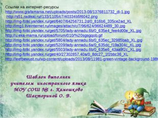 Ссылки на интернет-ресурсы http://www.grafamania.net/uploads/posts/2013-08/13