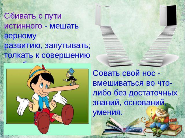 Сбивать с пути истинного - мешать верному развитию, запутывать; толкать к сов...
