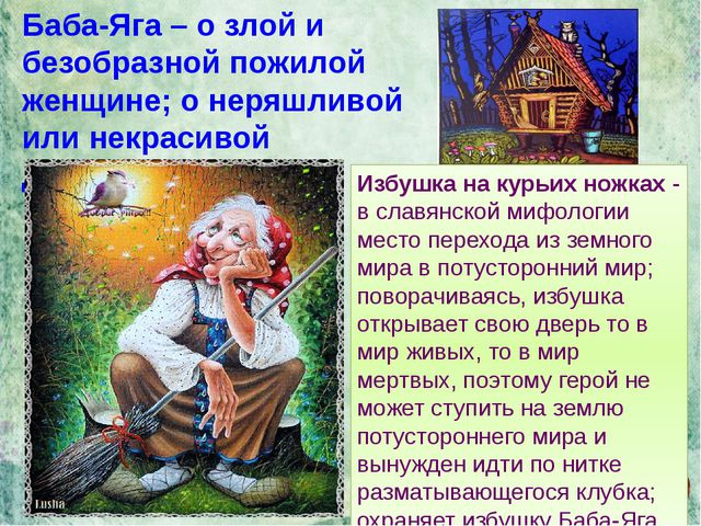 Баба-Яга – о злой и безобразной пожилой женщине; о неряшливой или некрасивой...