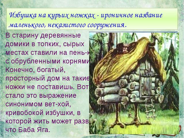 В старину деревянные домики в топких, сырых местах ставили на пеньки с обру...