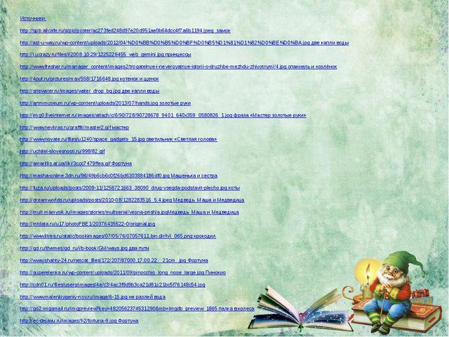 Источники: http://spb.allcafe.ru/s/pic/poster/ac273fed248d97e20d951ae0b64dcc4...