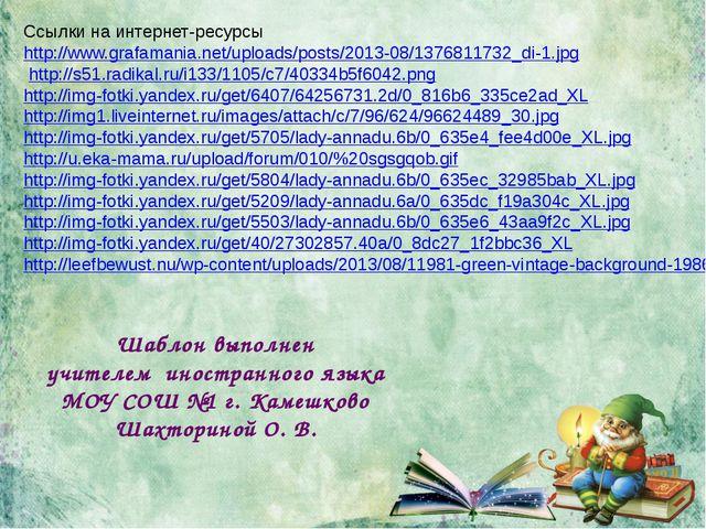 Ссылки на интернет-ресурсы http://www.grafamania.net/uploads/posts/2013-08/13...
